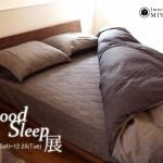 GoodSleep展始まります。