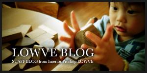 LOWVE ブログ