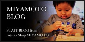 ミヤモト家具 スタッフブログ